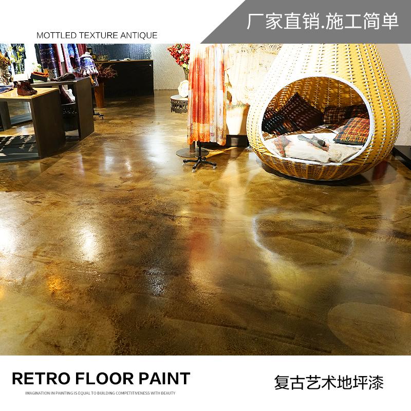 慕凯风复古地坪漆室内自流平环氧树脂水泥地面漆家用耐磨防滑油漆