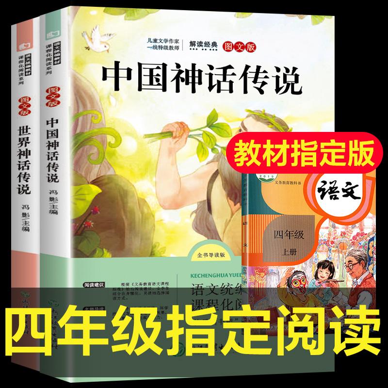 中国古代神话故事四年级上册快乐读书吧山海经正版必读书目古希腊神话与英雄传说外国儿童全集世界经典中外书籍小学生阅读课外书三