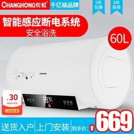 Changhong/长虹 ZSDF-Y60D34S热水器电家用小型储水式卫生间60升图片