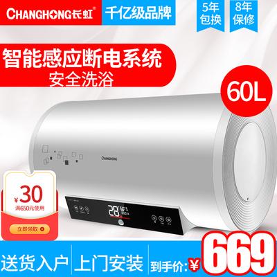 Changhong/长虹 ZSDF-Y60D34S热水器电家用小型储水式卫生间60升