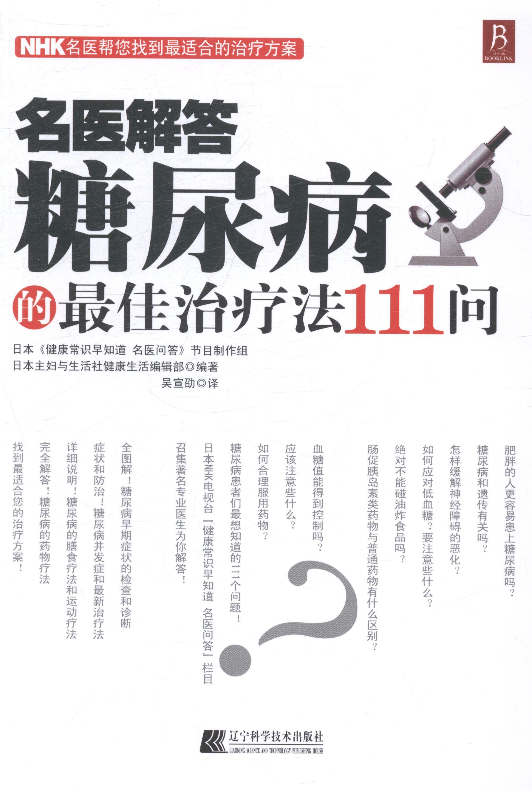 正版图书 名医解答糖尿病的法111问 辽宁科学技术出版社 常见病防预与治疗 辽宁科技