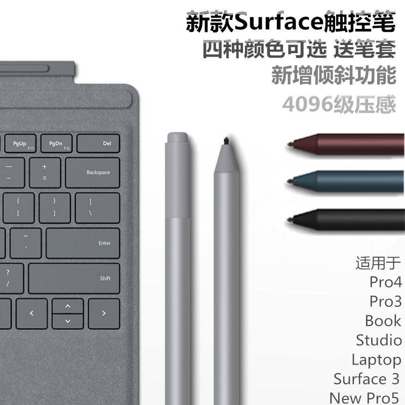 微软Surface3 Go New Pro5 Pro3 Pro4笔 触控笔 原装笔手写电磁笔