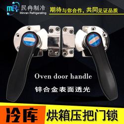 民冉制冷蒸烤箱门把手蒸柜门拉手冰柜门锁把手商用厨具冷库锁铰链