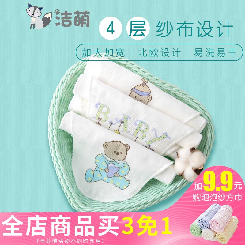 儿童吸汗巾纯棉幼儿园婴儿垫背巾加大码0-1-3-6岁纱布宝宝隔汗巾