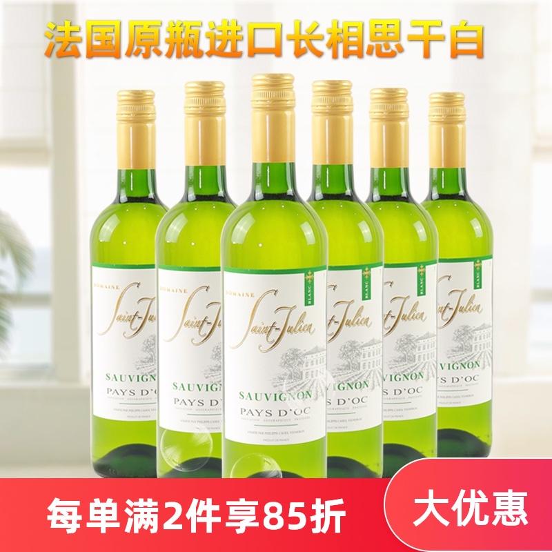 法国原瓶原装进口白葡萄酒圣于连庄园长相思干白葡萄酒整箱6支装