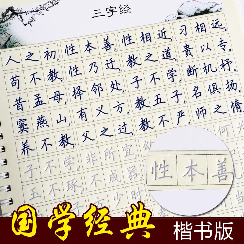 Китайские прописи Артикул 541614941805