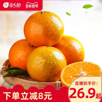 森林家丑橘好吗 评价