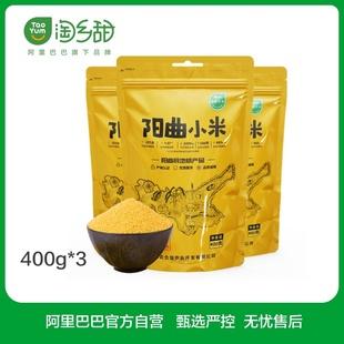 淘乡甜山西阳曲小米400g*3袋五谷杂粮月子米宝宝粥米当季新黄小米图片