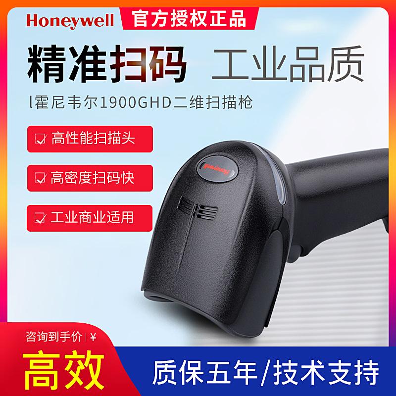 Honeywell霍尼韦尔1900GHD/GSR二维码扫描枪条码扫描仪细小条码高度精度条形码扫描器车辆合格证4600Q/HS200Q