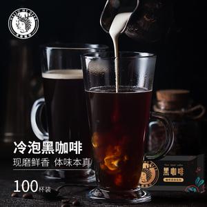 领3元券购买送杯勺美式无糖纯咖啡速溶黑咖啡粉