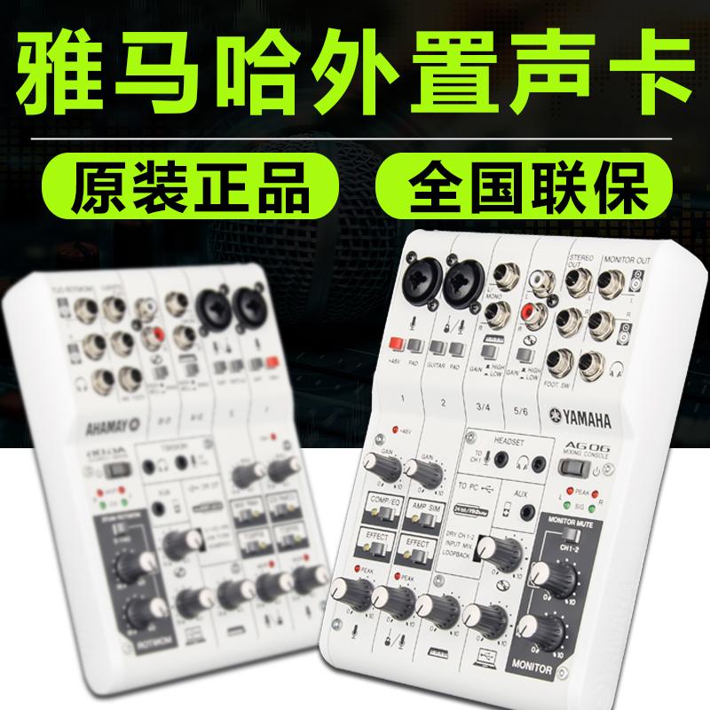 Yamaha/雅马哈 AG03 AG06声卡调音台直播K歌录音配音游戏吉他弹唱