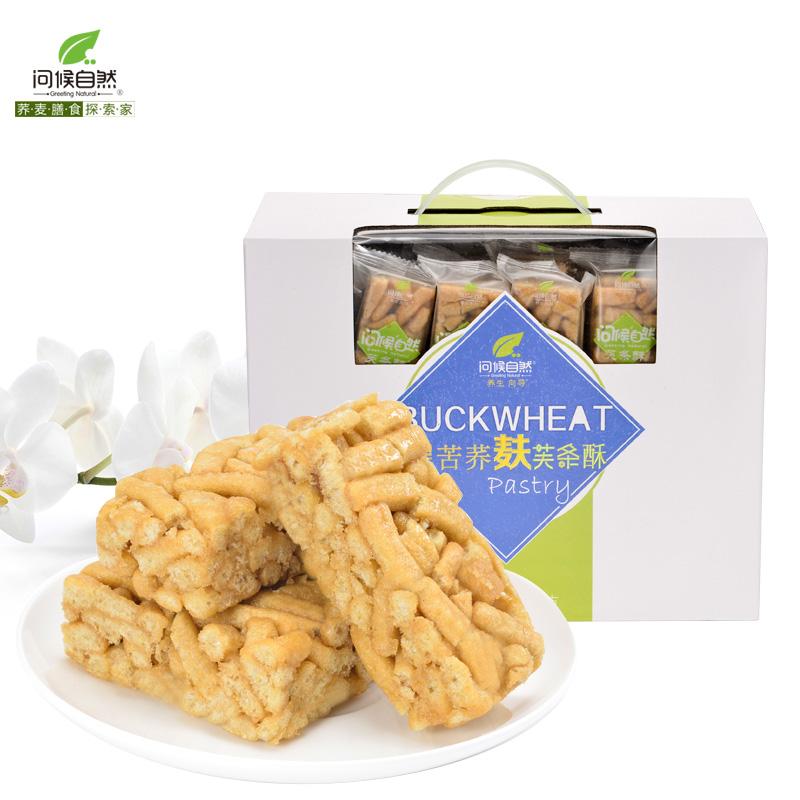 问候自然黑苦荞麦麸沙琪玛芙条酥老年人零食营养健康适合父母吃的
