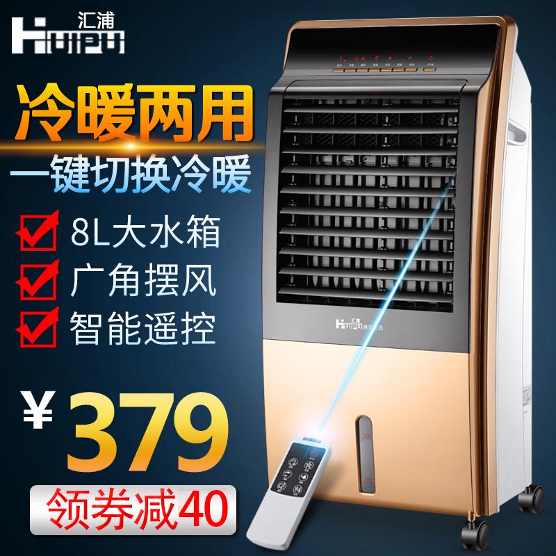 汇浦空调扇冷暖两用静音家用节能冷风扇宿舍冷风机制冷器小空调