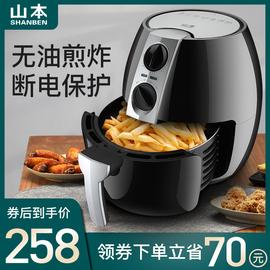 山本SB-D18家用五代空气炸锅大容量 智能无油烟薯条机电炸锅薯条