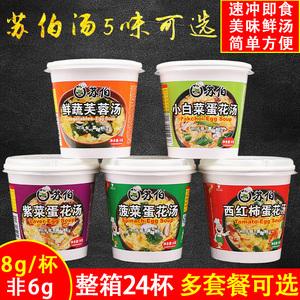 苏伯汤速食汤8g杯装24杯菠菜蛋花汤