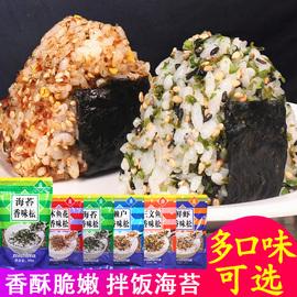 三岛日式香松100g紫菜饭团寿司拌饭料芝麻拌饭海苔碎日本儿童零食图片