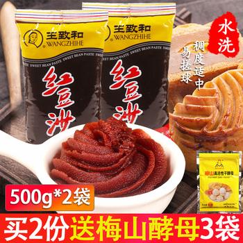 王致和红豆沙馅泥500g*2烘焙原料