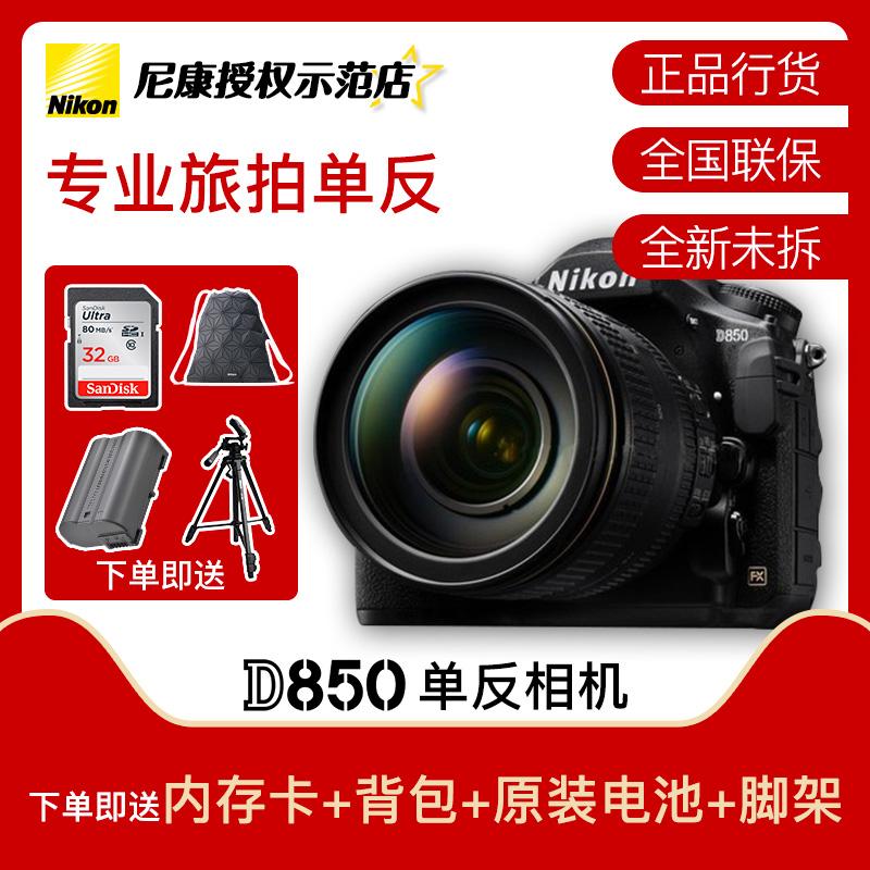Nikon/尼康D850单机身 全画幅单反 专业数码照相机 正品行货