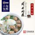 福建特产福州同利肉燕500g即煮小吃手工馄钝扁食速冻云吞水饺火锅