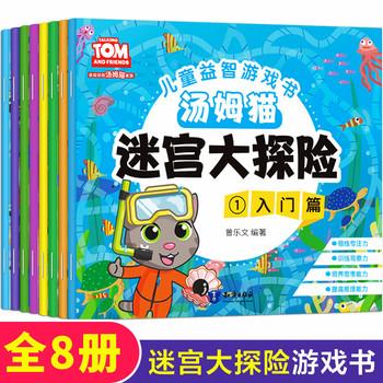 汤姆猫迷宫大冒险全套8册走迷宫岁