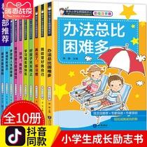 全套10冊父母爸媽不是我的傭人注音版一年級二年級課外閱讀書籍小學生必讀的三四年級兒童讀物校園成長勵志故事6-8-12周歲老師推薦