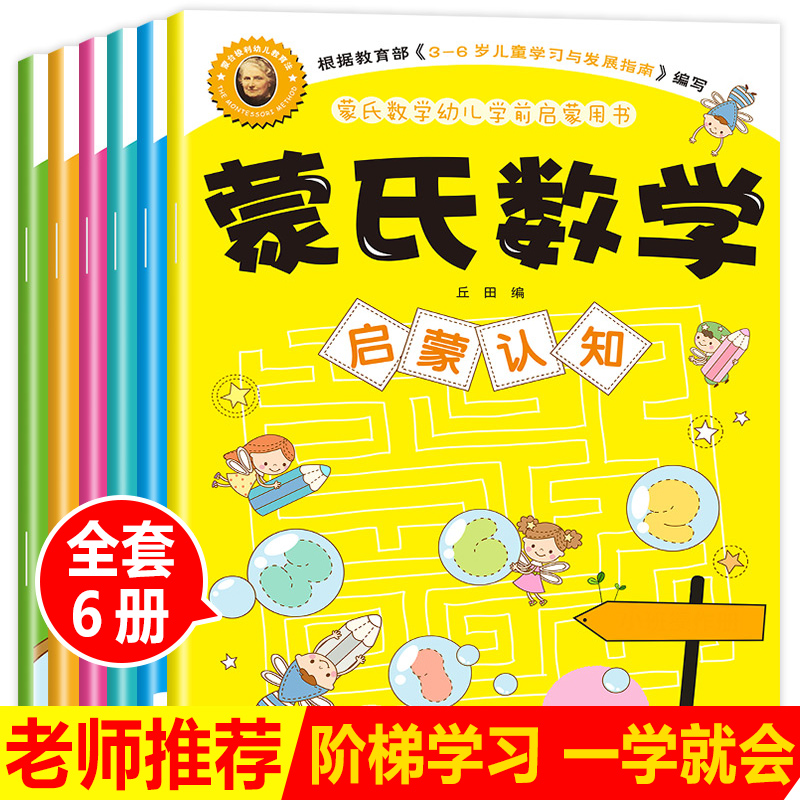 新全套6册中 3-6岁幼儿园数学教材10月30日最新优惠