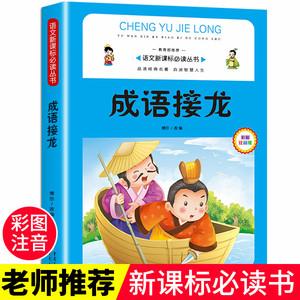 成语接龙注音版彩图正版儿童书籍7-10岁小学生一二年级课外书必读班主任推荐儿童文学读物课外书少儿名著拼音成语故事