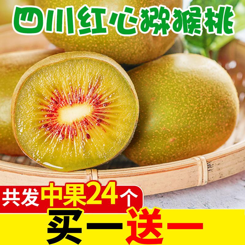 四川蒲江红心猕猴桃 新鲜当季水果奇异果弥猴桃应季整箱批发包邮