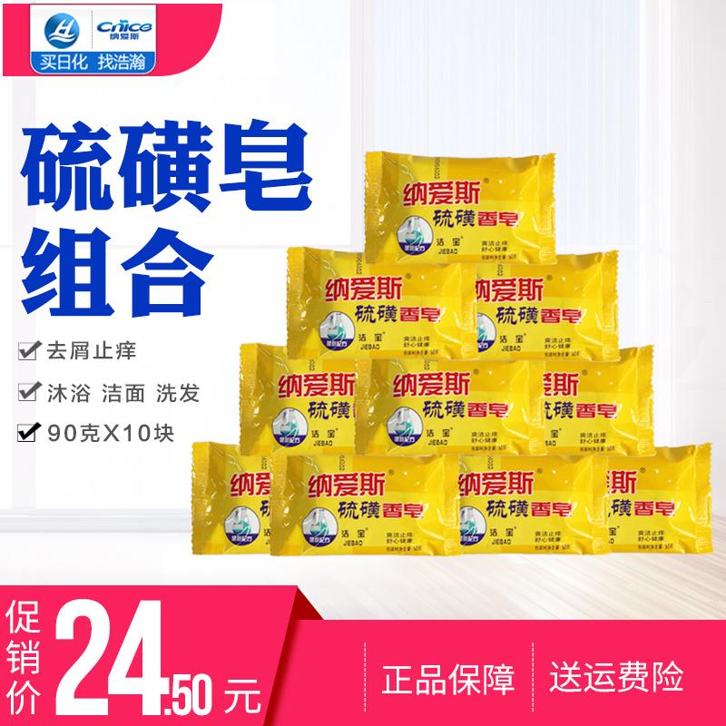 纳爱斯洁宝硫磺皂90g*10块家庭组合装沐浴洁面洗发去屑止痒香皂