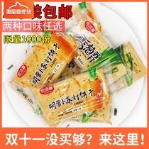 脆片薄饼早餐饼干休闲零食蛋糕面168g爽心脆片田园蔬菜土斯