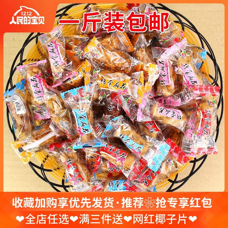 手工小麻花混合口味网红零食红糖天津小吃义乌特产整箱单独小包装