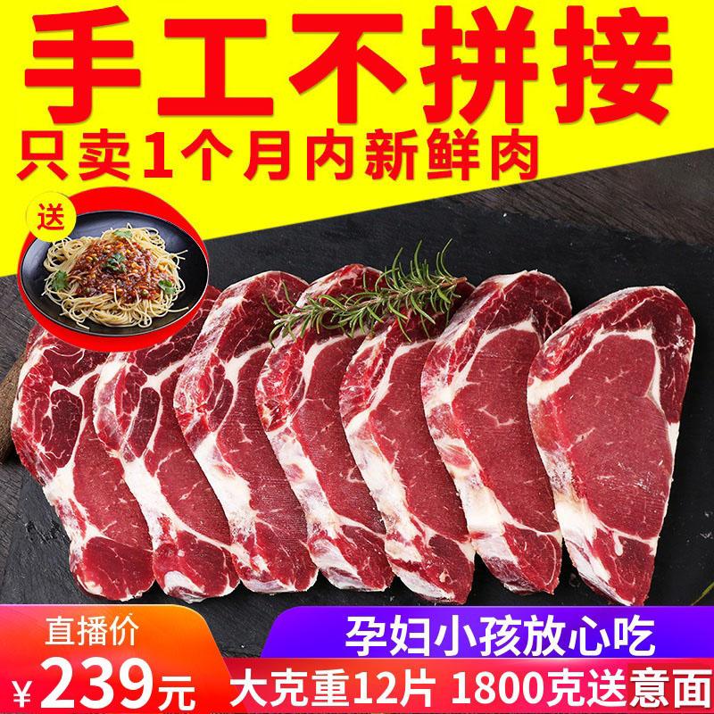 12片新鲜原切牛排非腌制西冷肉眼雪花厚切菲力整切儿童黑椒牛扒肉