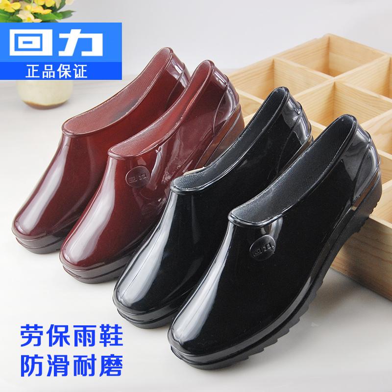 正品回力劳保鞋女士防滑耐磨胶鞋工地厨房保洁防水鞋低帮短筒雨鞋