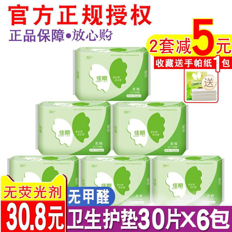 佳期柔棉卫生护垫30片X6包组合套装超薄棉柔152mm无香纯棉巾正品