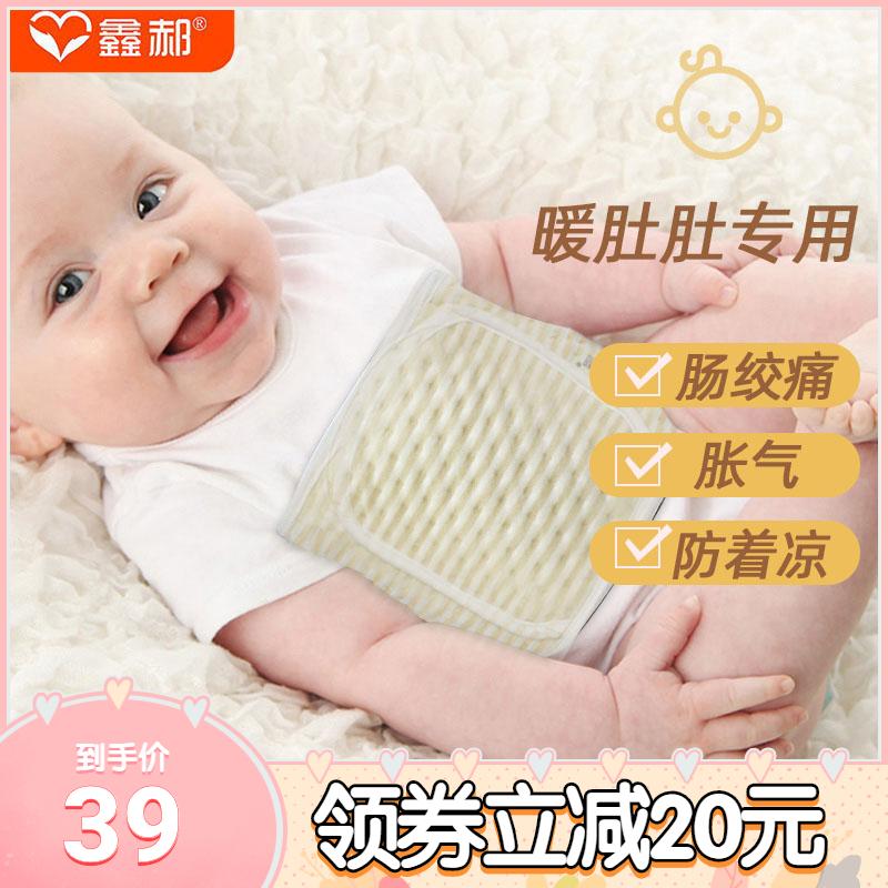 鑫郝新生儿婴儿热水袋暖肚子儿童迷你敷小暖水袋胀气肠绞痛神器