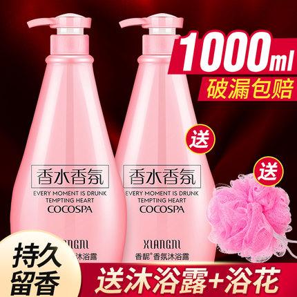 COCO香水沐浴露香体持久留香家庭装大容量去痘后背除螨男女士通用