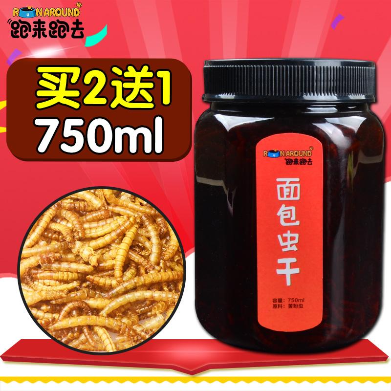 [跑来跑去宠物用品饲料,零食]仓鼠面包虫干粮食主粮用品零食黄粉虫小yabo2288416件仅售8.98元