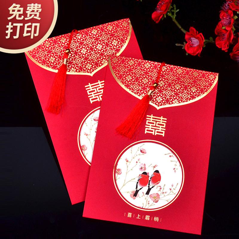 结婚庆创意请帖婚礼请柬喜帖邀请函中式打印中国风红色2018