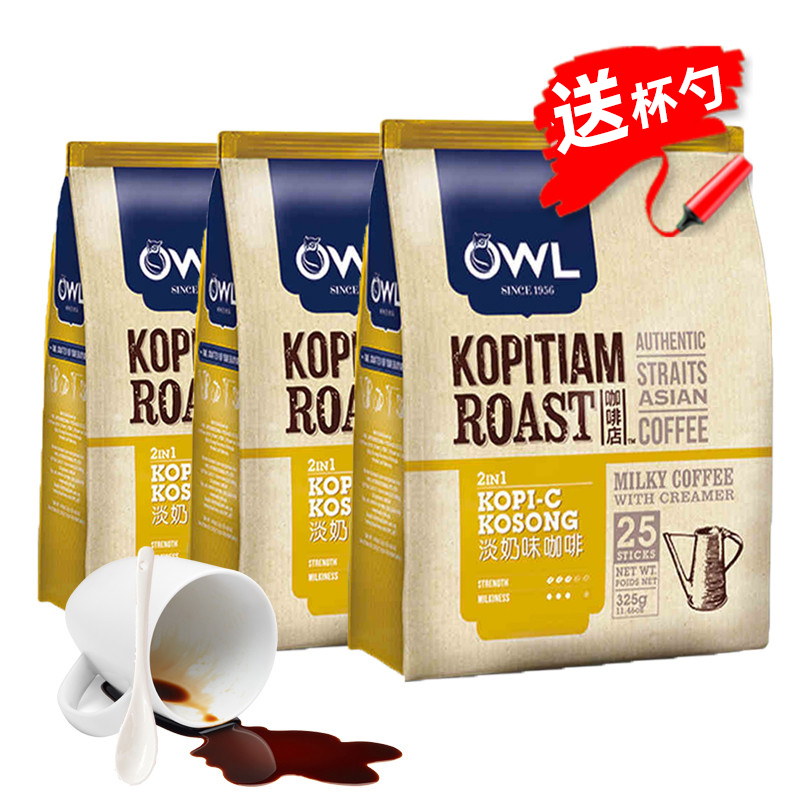 Owl Singapore owl coffee light milk flavor two in one sugar free instant coffee milk fragrance 3 bags imported from Vietnam