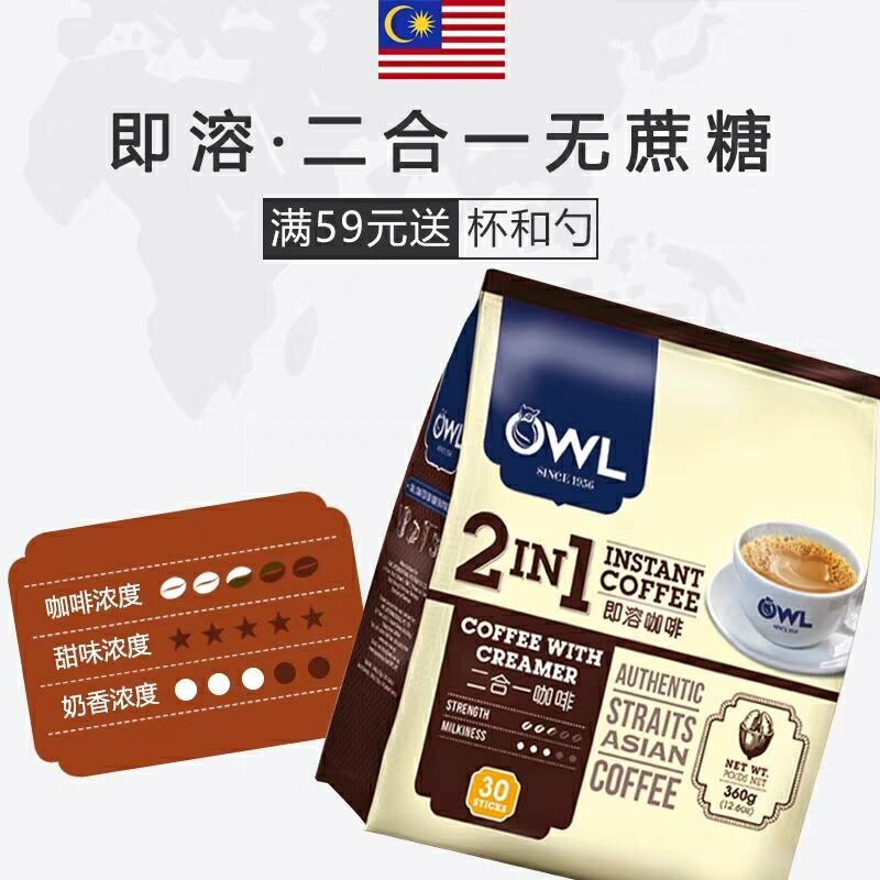 Owl owl coffee two in one 360g sugar free milk flavor instant coffee powder imported to Singapore