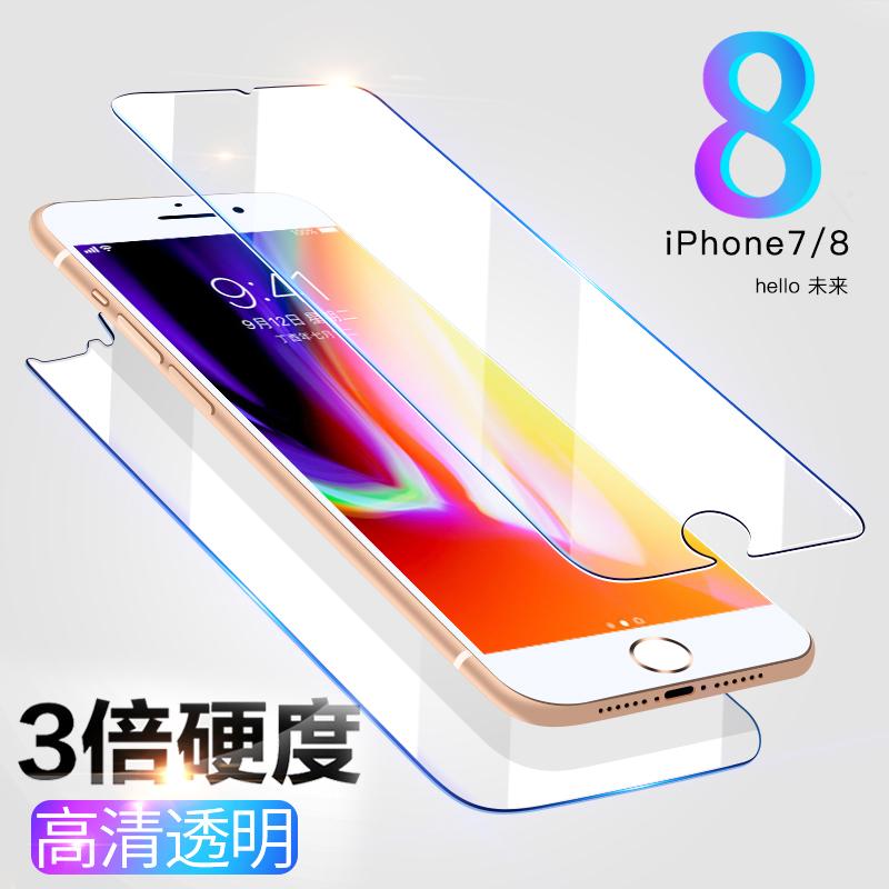 iphone8plus钢化膜苹果7plus手机前后钢化玻璃膜8p背膜透明高清防爆8非全屏覆盖7全包边mo防指纹贴膜7p半屏保