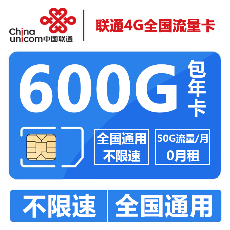 11月03日最新优惠联通0月租全国4G纯流量卡包年卡手机iPad上网卡移动WiFi全国通用