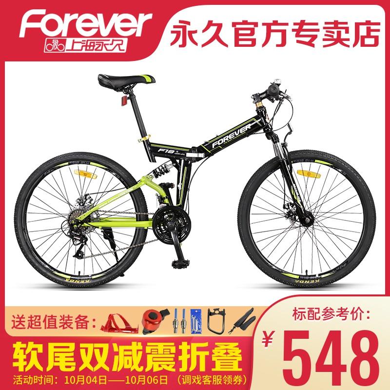 上海永久山地自行车越野变速成人成年折叠双减震软尾赛车学生单车11月06日最新优惠