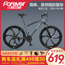 Shanghai Permanent Integrated Wheel Mountain Bike Aluminum Alloy Variable Speed Aluminum Alloy Urban Adult Off-road Racing Bicycle