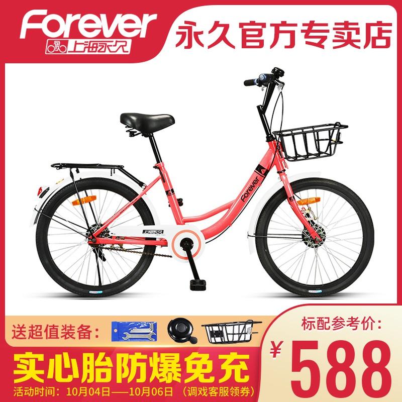 通勤22寸女成人学生淑女防爆粉色公主共享单车同款自行车实心轮胎满499元可用50元优惠券