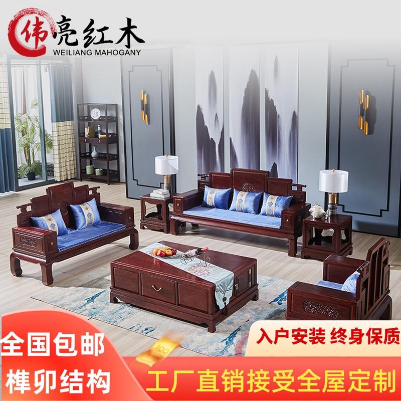 中式仿古客厅酒店红木家具沙发组合实木非洲血檀紫檀整装简约现代