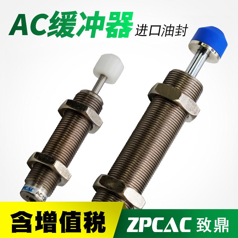 液压稳速器 油压缓冲器AC0806-2/1008/1210/1412阻尼器气缸减震器