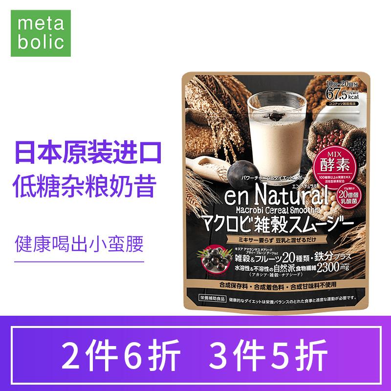【临期】metabolic日本五谷杂粮代餐粉奶昔含膳食纤维素果蔬纤维,可领取20元天猫优惠券