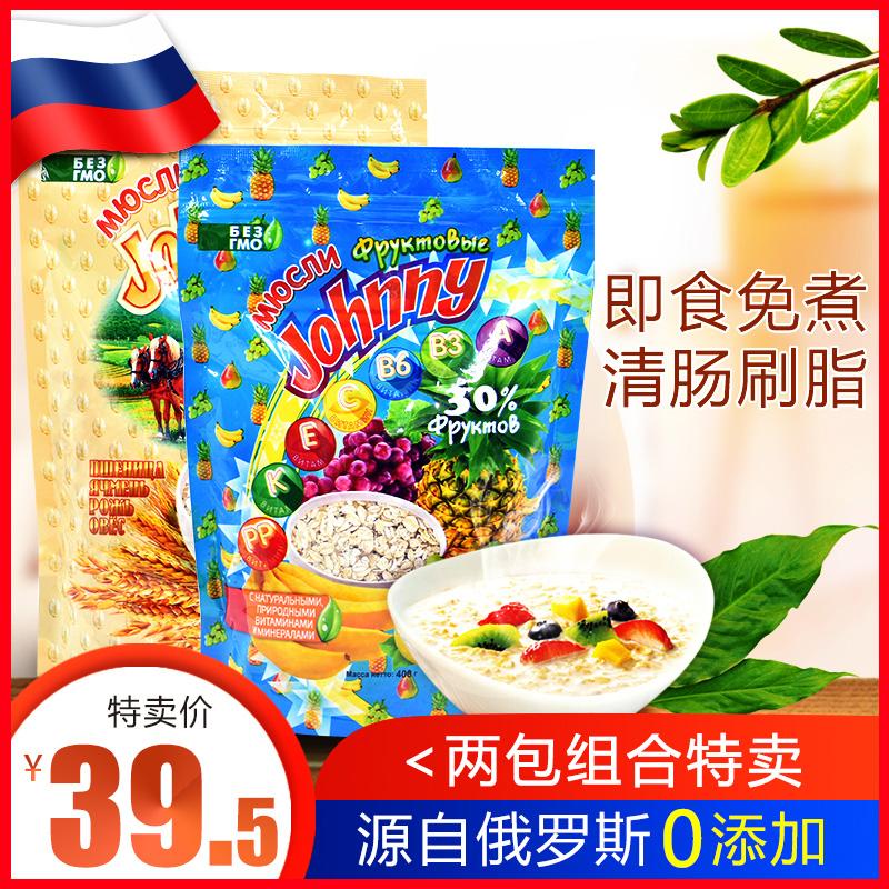 11-28新券俄罗斯进口水果坚果燕麦片早餐即食冲饮无脱脂速食懒人食品400g袋