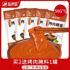 韩式烤肉蘸酱50g*5 酱料黄豆酱火锅烧烤酱大酱辣酱烤肉酱烤肉蘸料